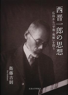 西晋一郎の思想―広島から「平和・和解」を問う