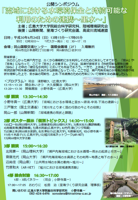 「流域における水環境保全と持続可能な利用のための連携~里水~」ポスター