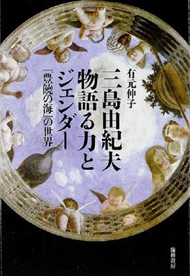 『三島由紀夫 物語る力とジェンダー─『豊饒の海』の世界』