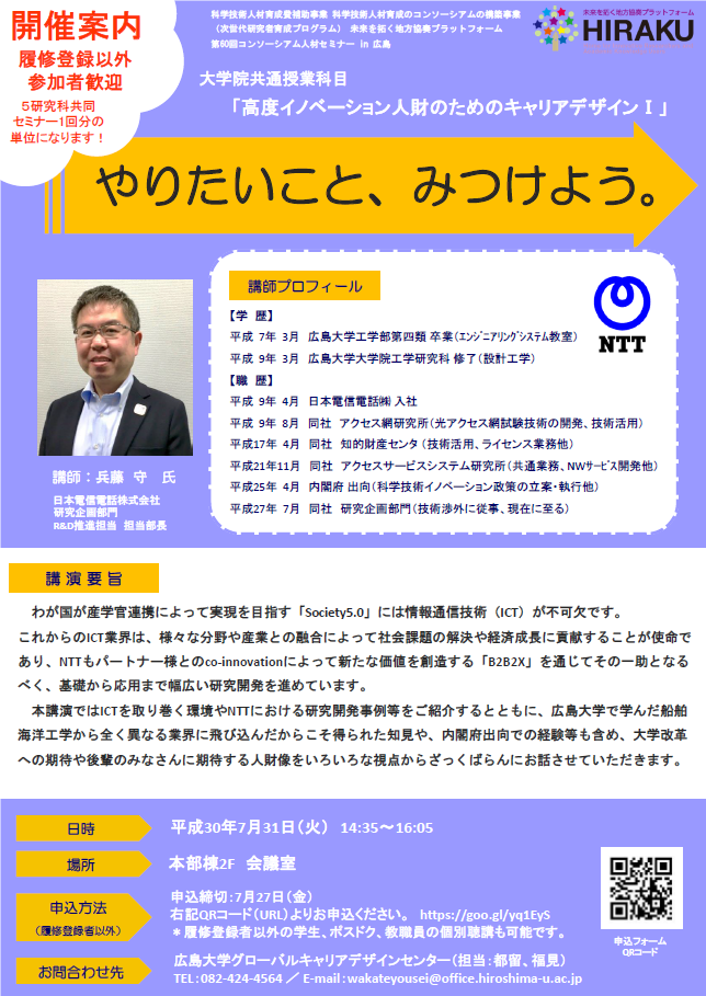 第60回(日本電信電話株式会社)