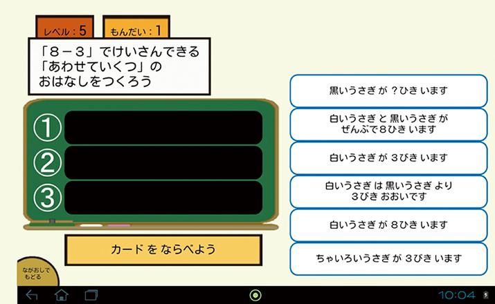 単文統合型作問学習環境『モンサクン』では、左上に表示された要求に合わせて、右側の文のカードを並べることで問題を作ります