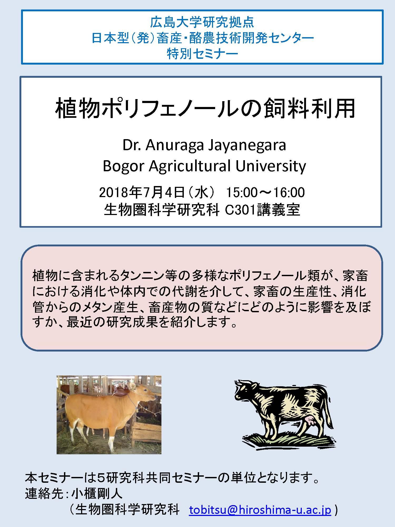 日本型(発)畜産・酪農技術開発センター特別セミナー(ポスター)