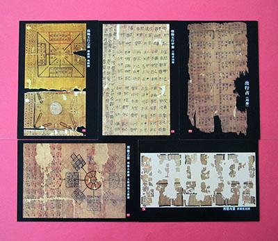 馬王堆帛書の絵葉書