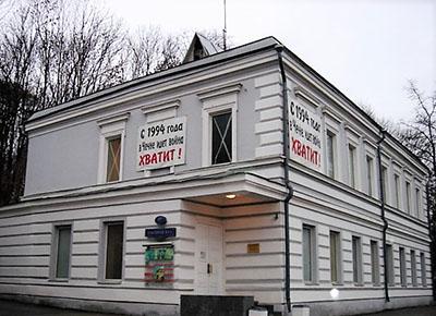 サハロフ博士記念人権センター