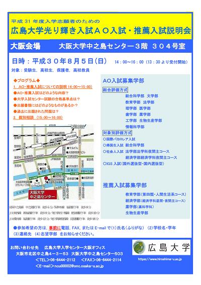 180805広島大学光り輝き入試AO入試・推薦入試説明会リーフレット