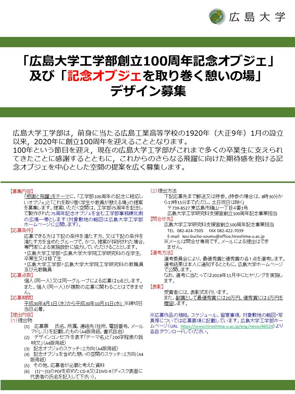 工学部創立100周年記念事業ポスター