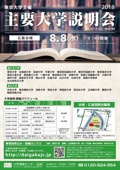 【8/8開催・要申込】主要大学説明会2018[広島会場]