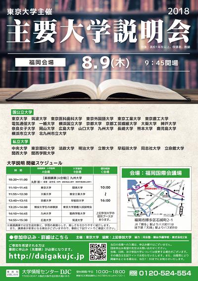 【8/9開催・要申込】主要大学説明会2018[福岡会場]
