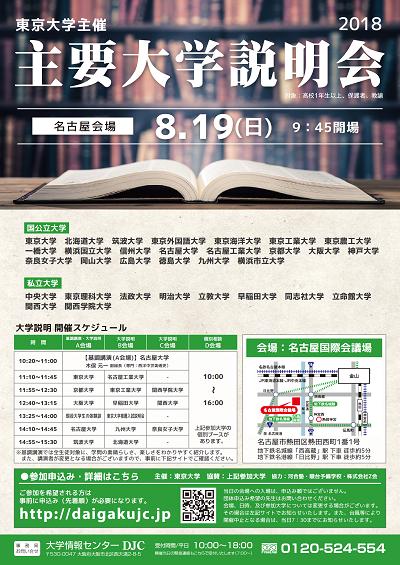 【8/19開催・要申込】主要大学説明会2018[名古屋会場]