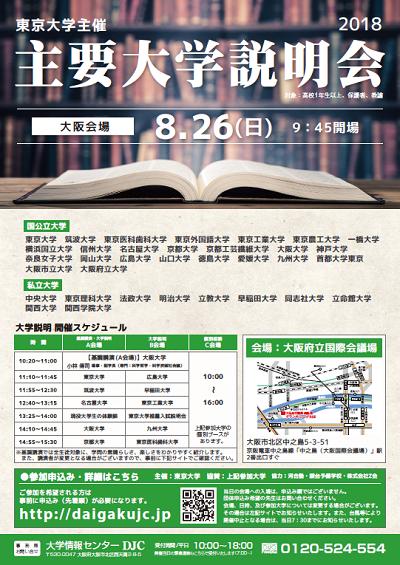 【8/26開催・要申込】主要大学説明会2018[大阪会場]