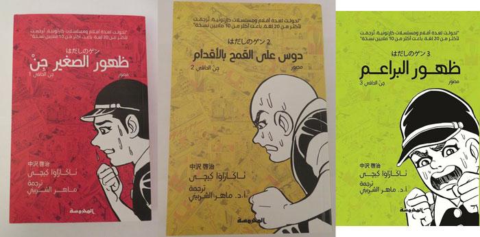 出版した『はだしのゲン』翻訳本(1~3巻)表紙