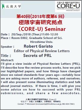 第6回広島大学極限宇宙拠点(Core-U)セミナー