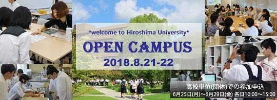 『広島大学オープンキャンパス2018』を開催します