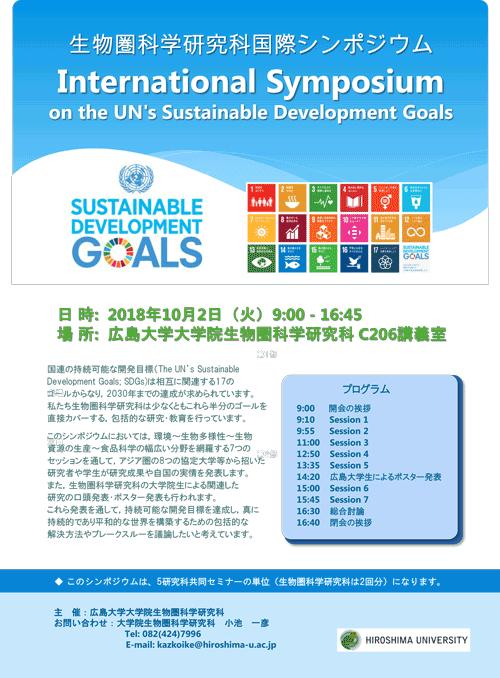 International Symposium on the UN's Sustainable Development Goals