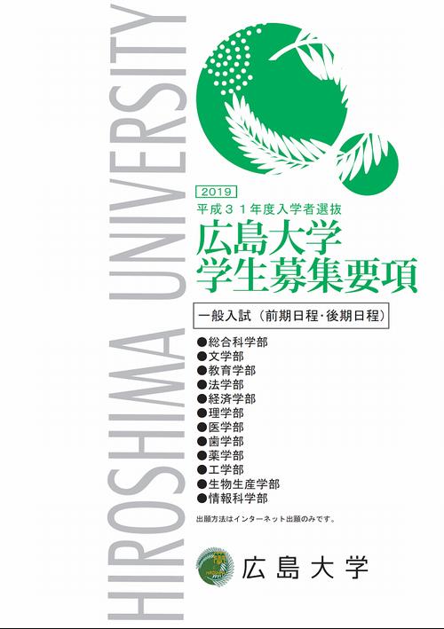 平成31(2019)年度広島大学学生募集要項 一般入試(前期日程・後期日程)