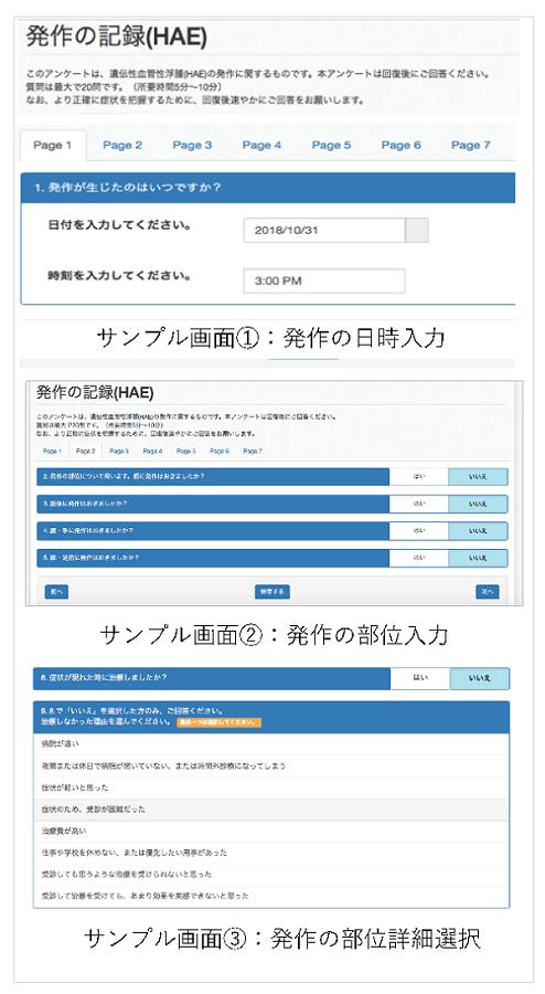 図2. 遺伝性血管性浮腫(HAE) 発作歴に関する質問票サンプル画面。