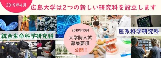 平成31年4月、大学院2研究科(統合生命科学研究科と医系科学研究科)を新設します