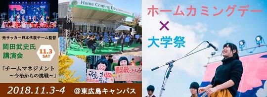 東広島キャンパスでホームカミングデー、大学祭などを開催します