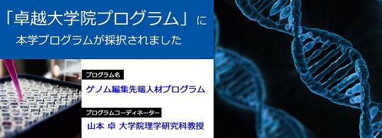 本学の「ゲノム編集先端人材育成プログラム」が平成30年度卓越大学院プログラムに採択