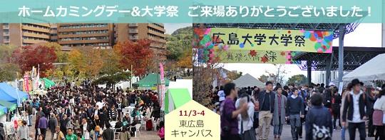 第12回広島大学ホームカミングデーを開催しました