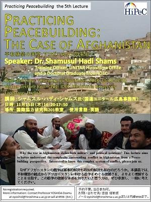 第5回平和構築の実務「アフガニスタンの事例」を開催