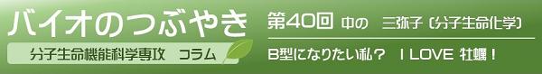 バイオのつぶやき第40回中ノ三弥子准教授「B型になりたい私?I LOVE 牡蠣!」