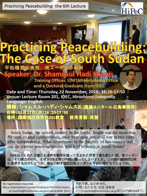 第6回平和構築の実務「南スーダンの事例」を開催