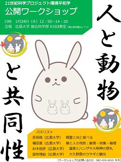 「人と動物と共同性」ポスター