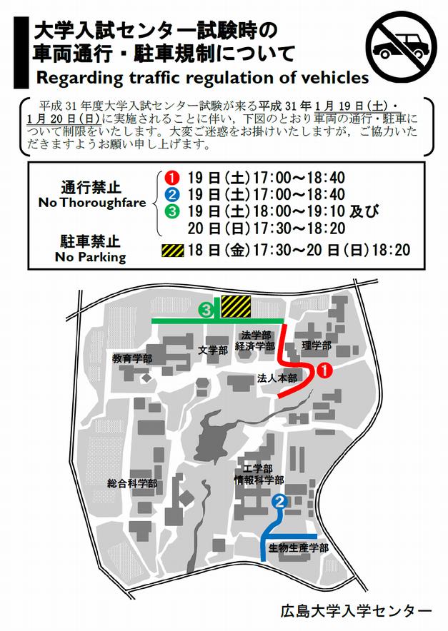 大学入試センター試験時の車両通行・駐車規制について/Regarding traffic regulation of vehicles.