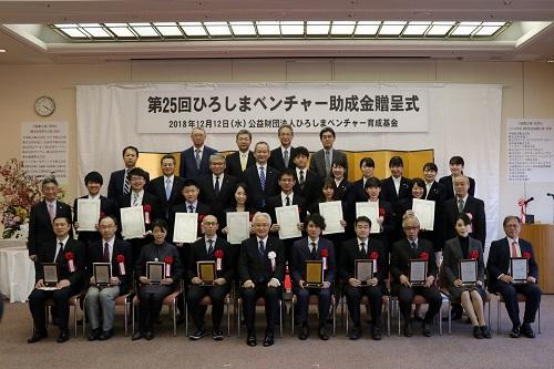 第25回ひろしまベンチャー助成金贈呈式記念写真