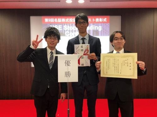「名証株式投資コンテスト」受賞者吉松和成さん(左)、アルダマ・明喜さん(中央)、荒木一那さん(右)