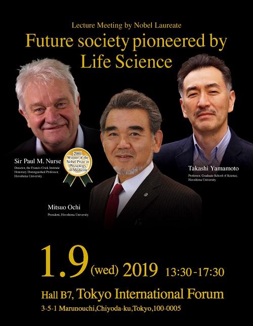 Lecture Meeting by Nobel Laureate Sir Paul Nurse