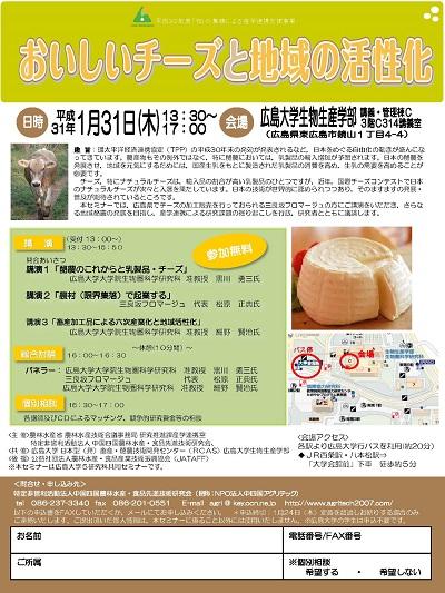 おいしいチーズと地域の活性化(ポスター)