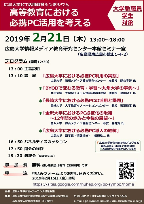 広島大学ICT活用教育シンポジウムを開催します