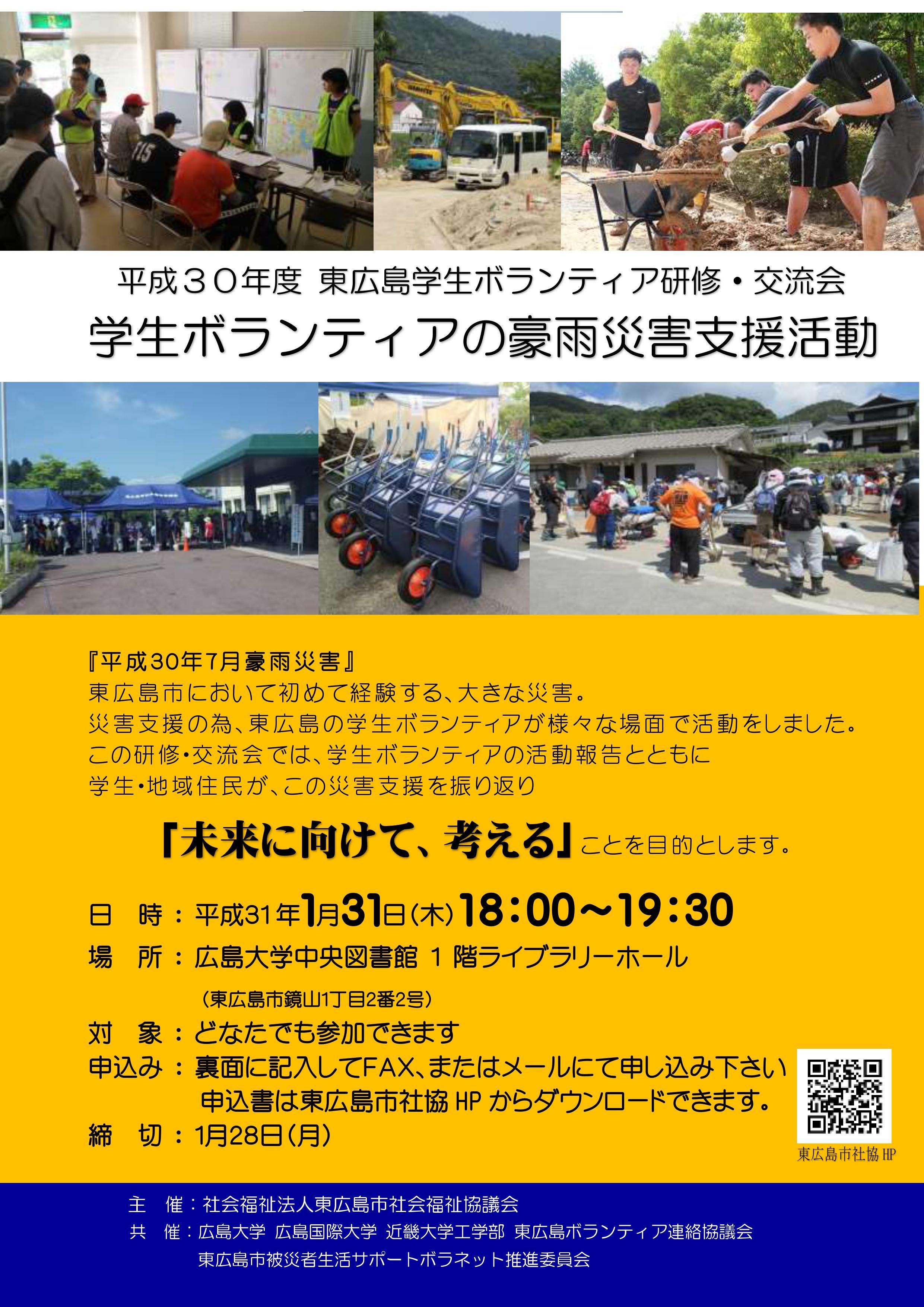 東広島学生ボランティア研修・交流会のチラシ