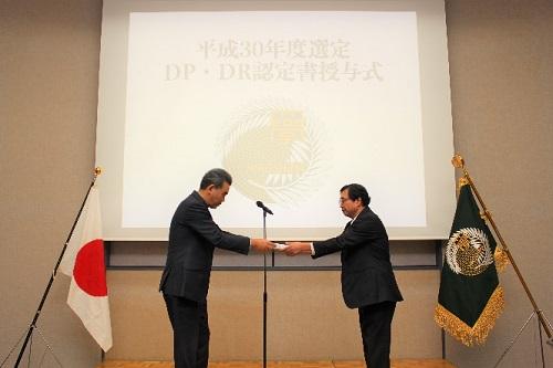 平成30年度選定DP・DR認定者へ楯と記念品を贈呈