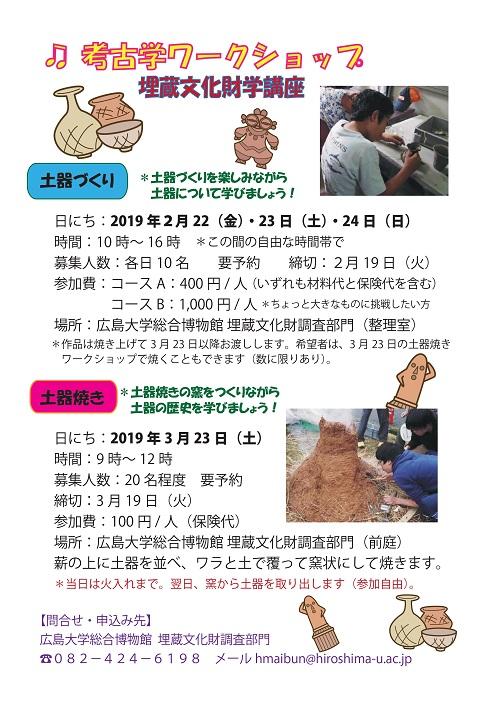 広島大学総合博物館考古学ワークショップを開催します