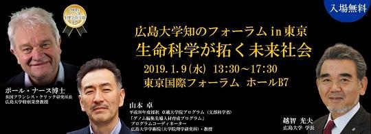 広島大学知のフォーラム in TOKYO
