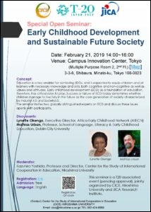 Special Open Seminar:Early Childhood Development and Sustainable Future Society