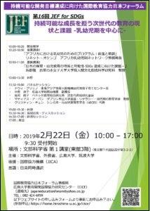 Japan Education Forum for Sustainable Development Goals (16th JEF for SDGs)