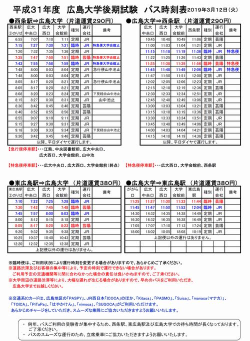 平成31年度 広島大学後期試験 バス時刻表 (東広島キャンパス)