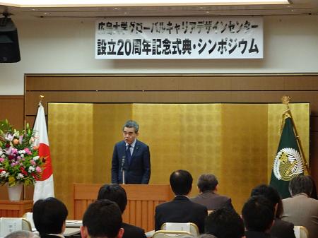 広島大学グローバルキャリアデザインセンター設立20周年記念式典・シンポジウム