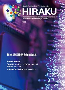 HIRAKU Vol.5
