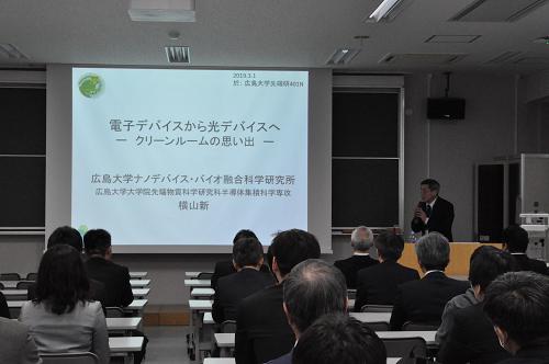 横山先生最終講義