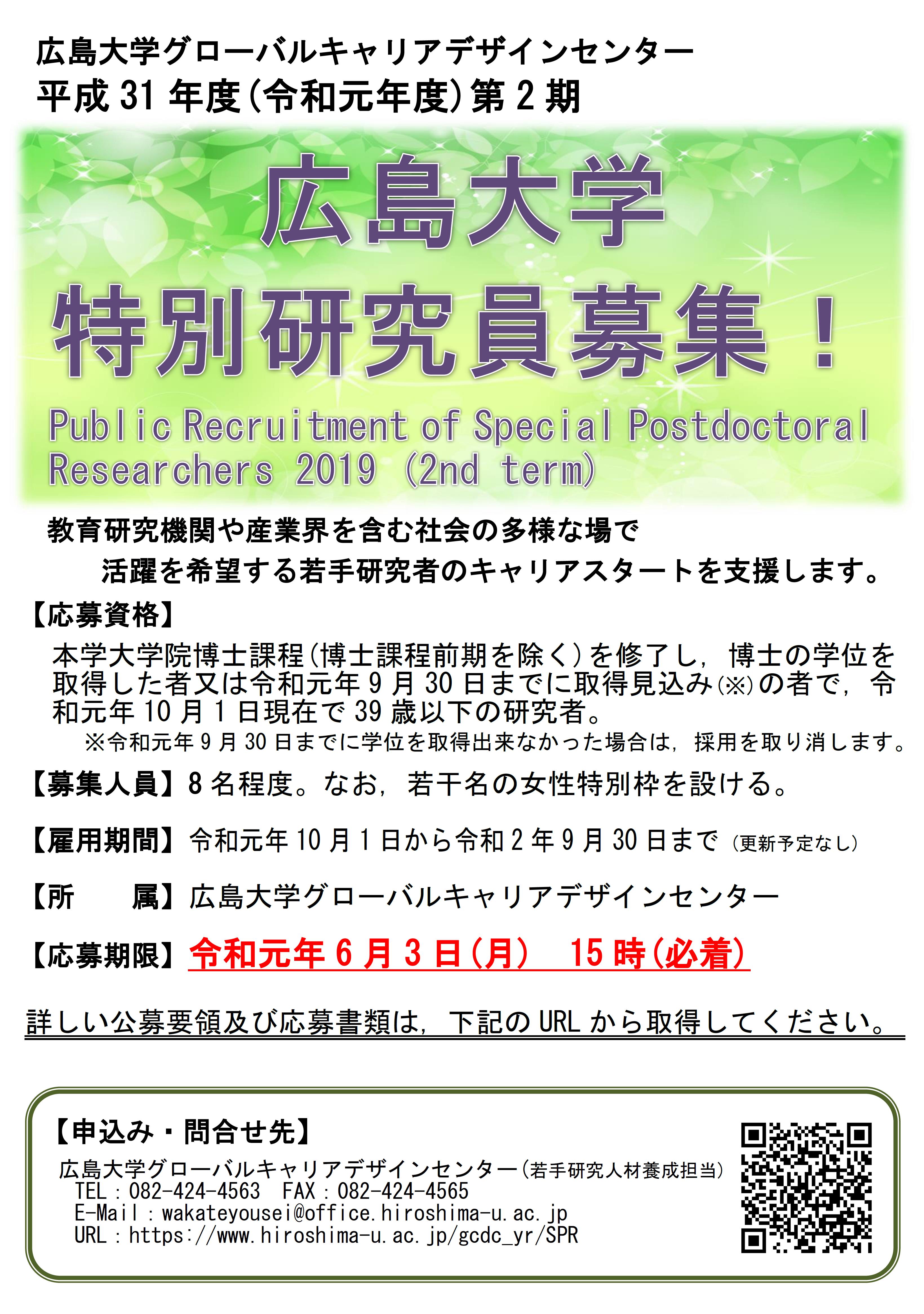 【所属】 広島大学グローバルキャリアデザインセンター