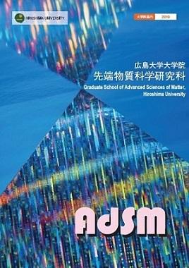 先端物質科学研究科パンフレット2019年度版