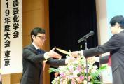 久米准教授(受賞時助教)農芸化学奨励賞