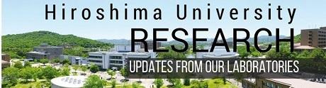 广岛大学研究研究成果 (该链接为英语页面)