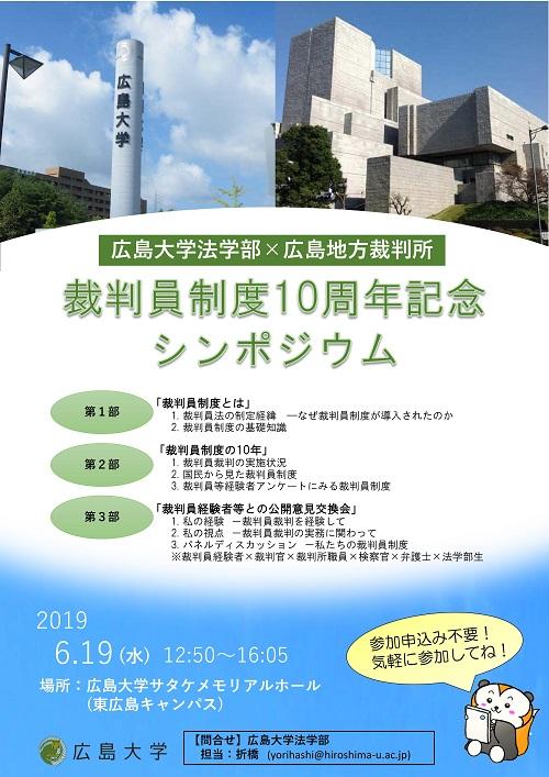 裁判員制度10周年記念シンポジウムポスター