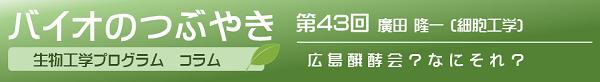 バイオのつぶやき第43回廣田隆一准教授「広島醗酵会?なにそれ?」
